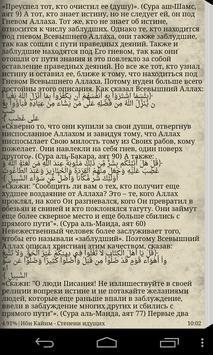 Ибн Кайим - Степени идущих apk screenshot