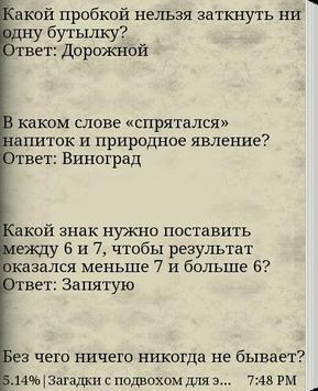 Загадки с подвохом apk screenshot