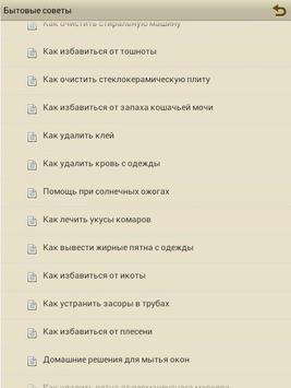 Бытовые советы Лайфхаки apk screenshot