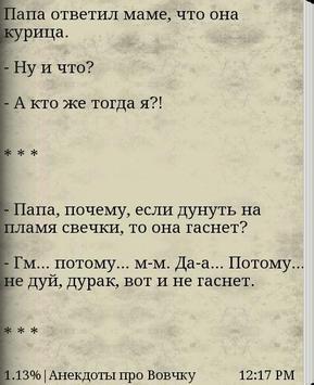 Анекдоты про Вовочку Школу apk screenshot
