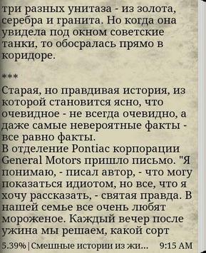 Смешные истории из жизни №2 apk screenshot