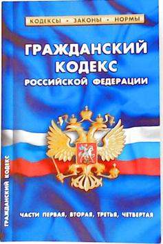 Гражданский кодекс РФ poster