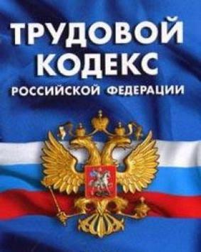 Трудовой кодекс РФ poster