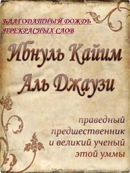 Ибн Кайим - Благодатный дождь poster