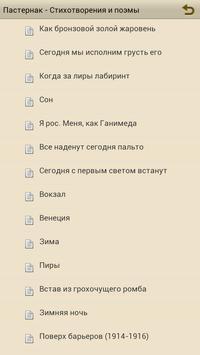 Пастернак.Стихи и поэмы apk screenshot