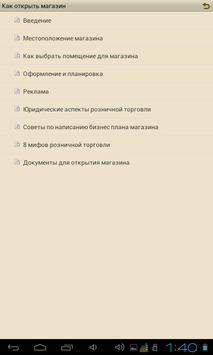 Как открыть магазин apk screenshot