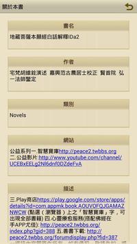 地藏菩薩本願經白話解釋 apk screenshot