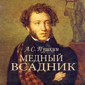 """А.С.Пушкин """"Медный всадник"""" icon"""