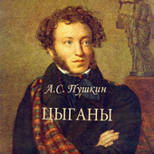 """А.С.Пушкин """"Цыганы"""" icon"""