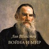"""Л.Н.Толстой """"Война и Мир"""" icon"""