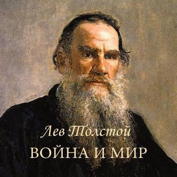 """Л.Н.Толстой """"Война и Мир"""" poster"""
