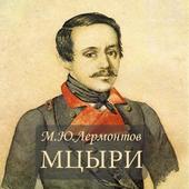 "М.Ю.Лермонтов ""Мцыри"" icon"