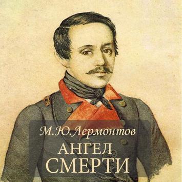 """М.Ю.Лермонтов """"Ангел смерти"""" poster"""