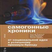 Самогонные хроники Книга icon