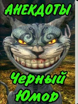 Анекдоты Черный юмор Приколы poster