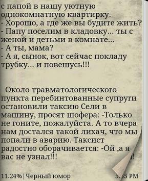 Анекдоты Черный юмор Приколы apk screenshot