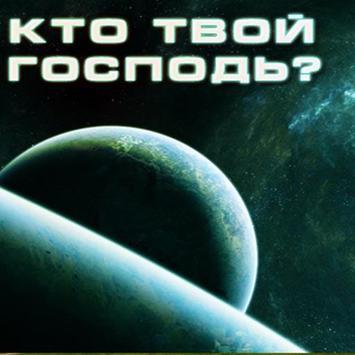 Kto Tvoy Gospod ? poster