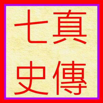 七真史傳 poster