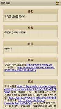 了凡四訓(白話) apk screenshot