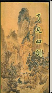 了凡四訓(白話) poster