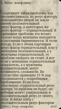 Беременность,обс-ие и про-рыЧ3 apk screenshot