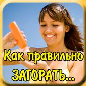 Как правильно загорать Советы icon