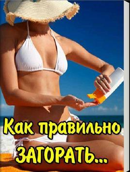 Как правильно загорать Советы poster
