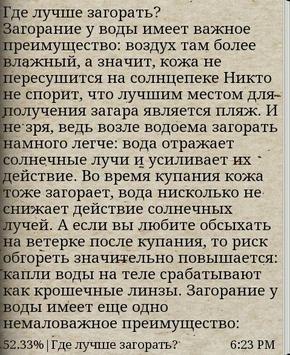Как правильно загорать Советы apk screenshot