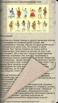 Древнегреческие боги. apk screenshot