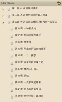 Chinese Bible Stories apk screenshot