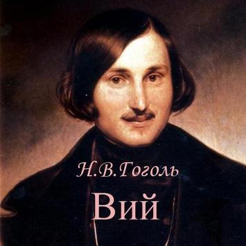 """Н.В.Гоголь """"Вий"""" poster"""