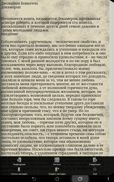 Джованни Боккаччо Декамерон apk screenshot