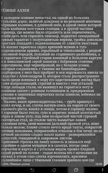 Иван Бунин Тёмные аллеи apk screenshot