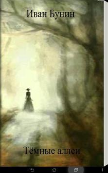 Иван Бунин Тёмные аллеи poster