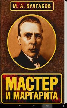 Мастер и Маргарита poster