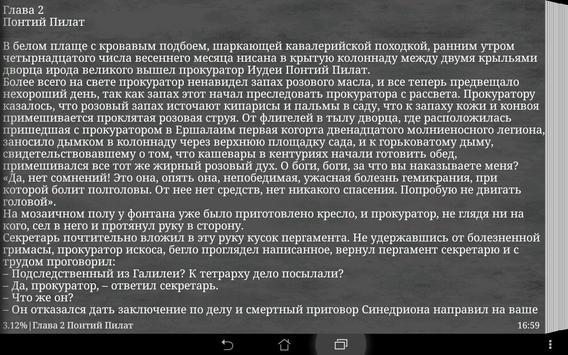 Мастер и Маргарита apk screenshot