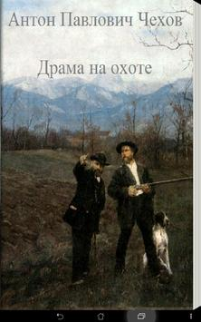 Антон Чехов Драма на охоте poster