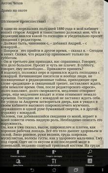 Антон Чехов Драма на охоте apk screenshot