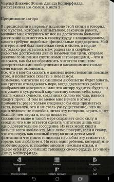 Жизнь Дэвида Копперфилда I apk screenshot