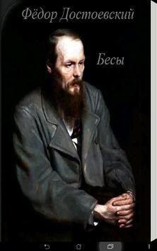 Фёдор Достоевский Бесы poster