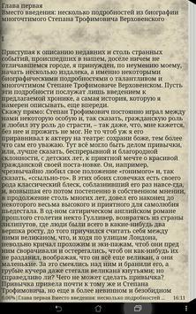 Фёдор Достоевский Бесы apk screenshot