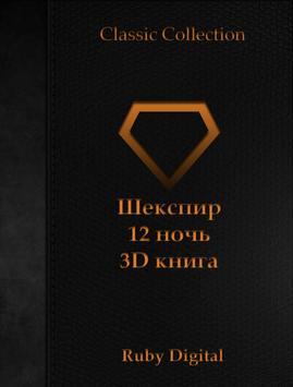Шекспир - 12 ночь 3D книга poster