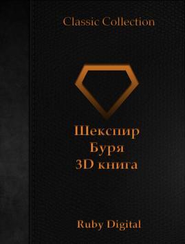 Шекспир - Буря 3D книга poster