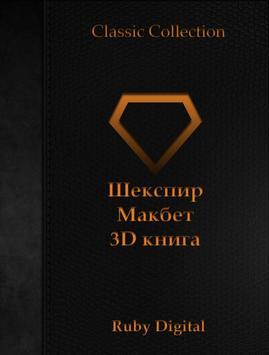 Шекспир - Макбет 3D книга poster
