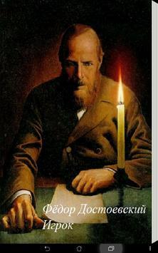 Фёдор Достоевский Игрок poster