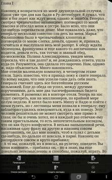 Фёдор Достоевский Игрок apk screenshot