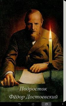 Фёдор Достоевский Подросток poster