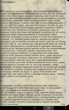Фёдор Достоевский Подросток apk screenshot