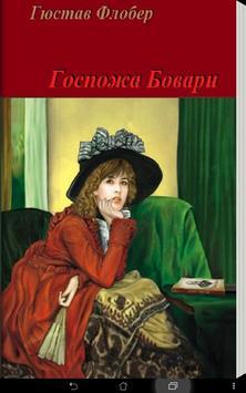Гюстав Флобер Госпожа Бовари poster
