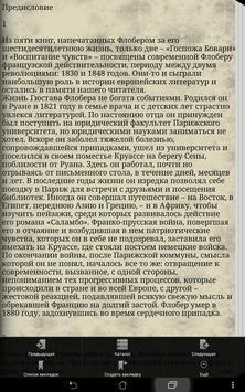 Гюстав Флобер Госпожа Бовари apk screenshot